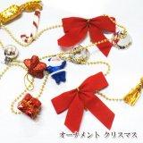 クリスマス オーナメント | 飾り Christmas ベル ツリー リボン 赤 ゴールド 金色 セット 飾りつけ