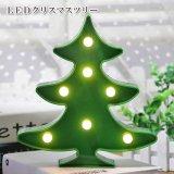 LED クリスマスツリー | 飾り Christmas グリーン 緑 ツリー サンタ インテリア 置物 照明