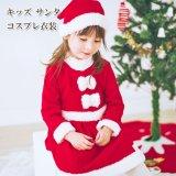 キッズ サンタ コスプレ衣装 | クリスマス Xmas Christmas パーティー セット ワンピース 帽子 子供 女の子 赤 サンタクロース コットン 綿 100cm 110cm 120cm 1