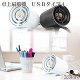 卓上扇風機 USBタイプ 静音 デスク用品 ブラック ホワイト