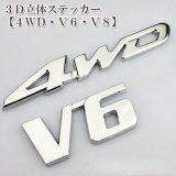簡単貼付け 3D立体ステッカー 高級エンブレム 車用品 4WD V6 V8