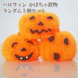 ハロウィン かぼちゃ 置物 ランダム5個セット オブジェ Halloween