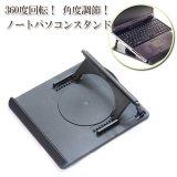 ノートパソコン スタンド | PCスタンド ノートPC 肩こり解消 角度調整 放熱 回転 タブレット 360度