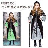 キッズ 魔女 コスプレ衣装 | ハロウィン Halloween パーティー 仮装 子供 kids 光る コスチューム