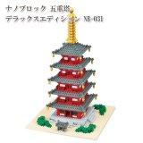 ナノブロック 五重塔 デラックスエディション NB-031 | ブロック ホビー おもちゃ 1420ピース 12歳以上