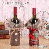 クリスマス ワインバッグ | ボトルカバー Christmas チェック柄 ブラウン ファー付き レッド 赤