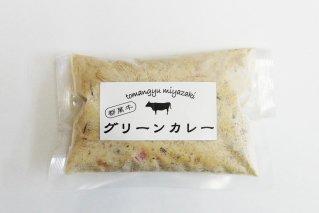 都萬牛 グリーンカレー 150g(冷凍)