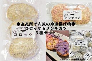 都萬牛 揚げ物3種セット(冷凍)