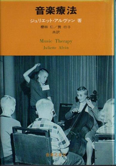 音楽療法 ジュリエット・アルヴァン