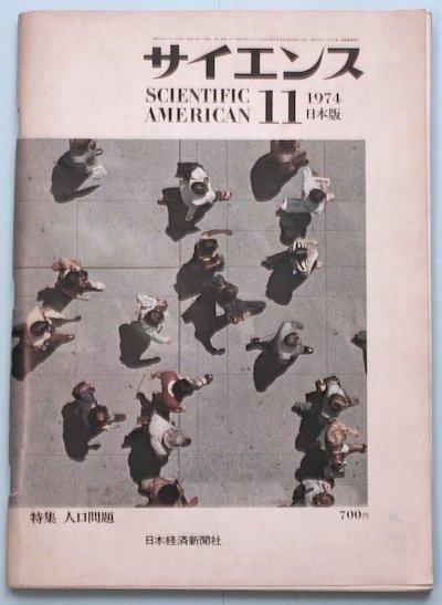 サイエンス SCIENTIFIC AMERICAN 11 1974年 日本版