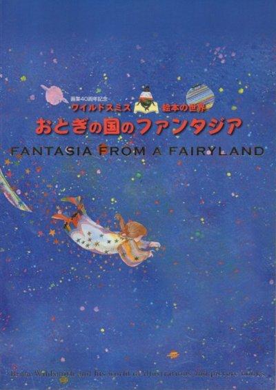 おとぎの国のファンタジア : ワイルドスミス・絵本の世界 : 画業40周年記念
