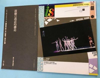 季刊 is vol.27 1985年 特集 劇 特別付録付