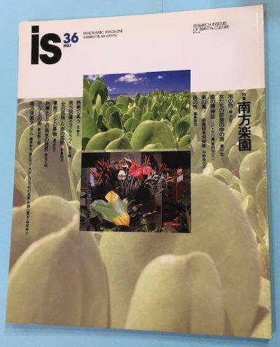 季刊 is vol.36 1987年 特集 南方楽園