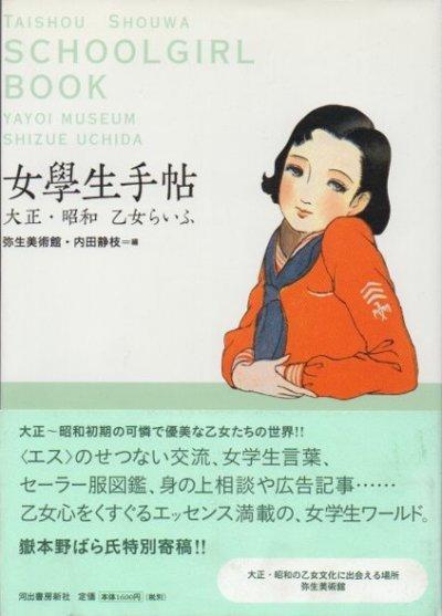 女學生手帖 大正・昭和 乙女らいふ