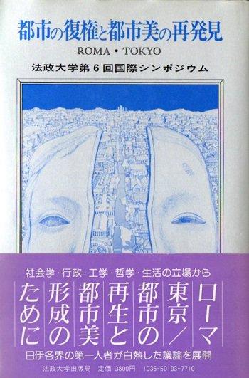 都市の復権と都市美の再発見 ローマ・東京 法政大学第6回国際シンポジウム