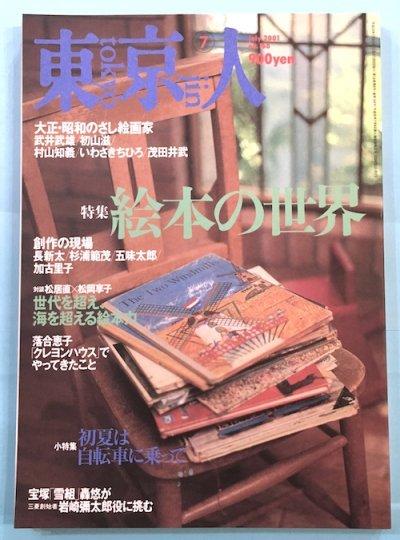 東京人 2001年7月号 特集 絵本の世界