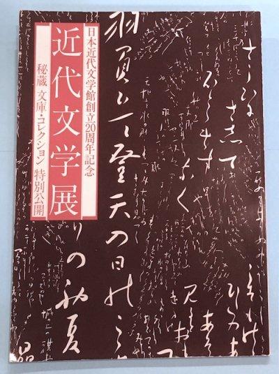 近代文学展 : 日本近代文学館創立20周年記念 : 秘蔵文庫・コレクション特別公開