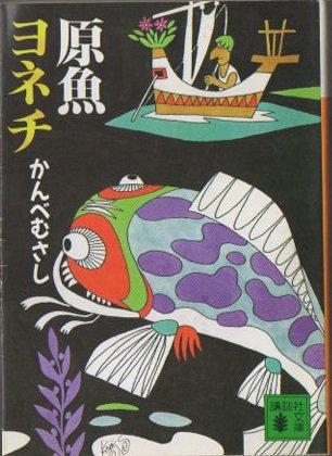 原魚ヨネチ かんべむさし 講談社文庫