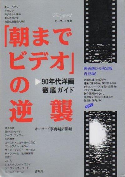 「朝までビデオ」の逆襲 90年代洋画徹底ガイド