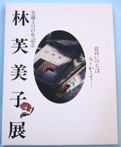 林芙美子展 : 花のいのちはみじかくて… : 生誕100年記念