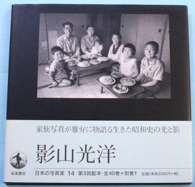 影山光洋 日本の写真家14 - 東京...