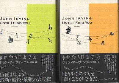 また会う日まで 上下2冊 ジョン・アーヴィング - 東京 下北沢 クラリス ...