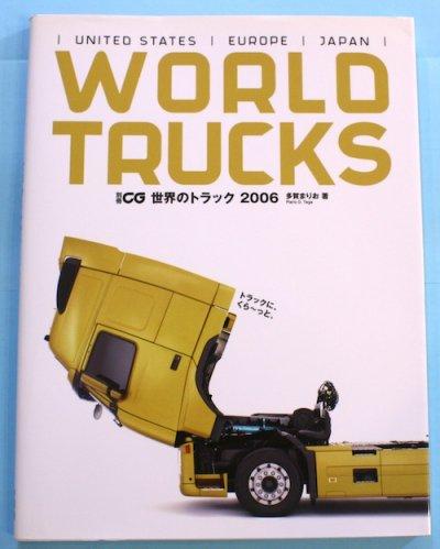 世界のトラック 2006