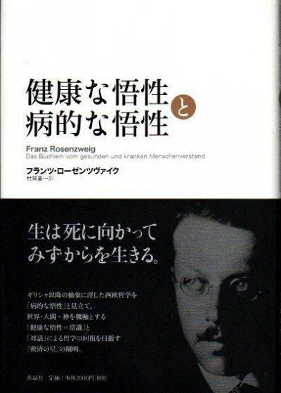 健康な悟性と病的な悟性 フランツ・ローゼンツヴァイク - 東京 下北沢 ...
