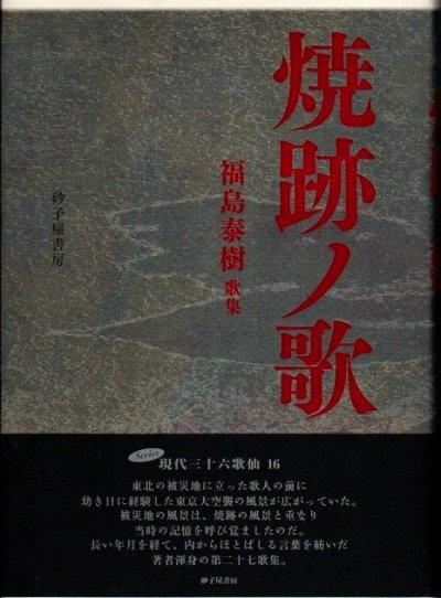 焼跡ノ歌 福島泰樹歌集