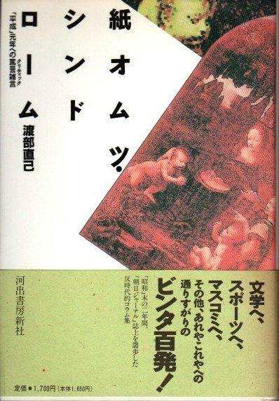 紙オムツ・シンドローム 「平成」元年への罵詈雑言 渡部直己