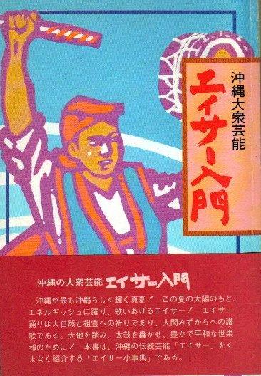 エイサー入門 沖縄大衆芸能