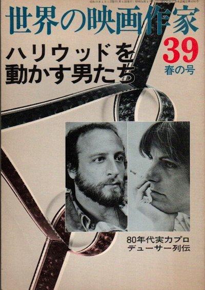 ハリウッドを動かす男たち 80年代実力プロデューサー列伝 世界の映画作家