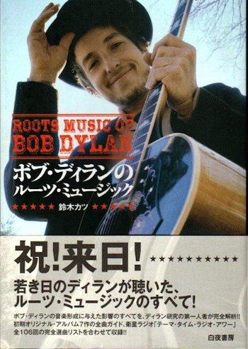 ボブ・ディランのルーツ・ミュージック 鈴木カツ