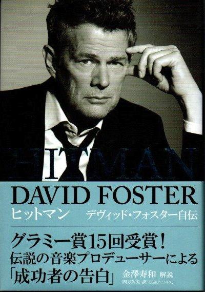 ヒットマン : デヴィッド・フォスター自伝