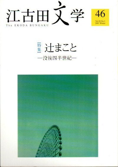 江古田文学46 2001年冬 特集 辻まこと 没後四半世紀