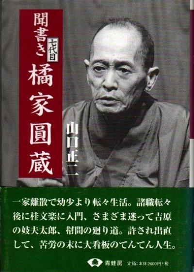 聞書き七代目橘家圓蔵 新装改訂版 山口正二