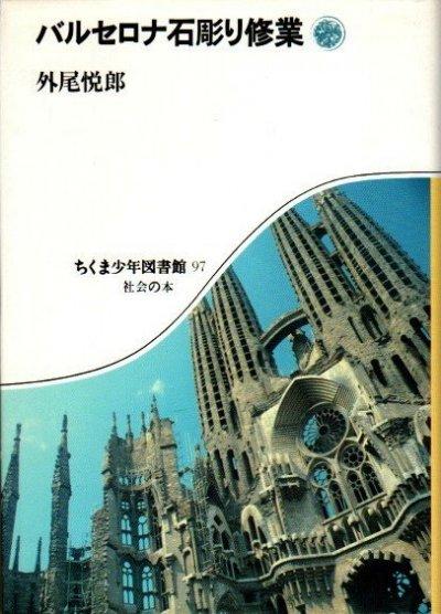 バルセロナ石彫り修業 ちくま少年図書館 外尾悦郎