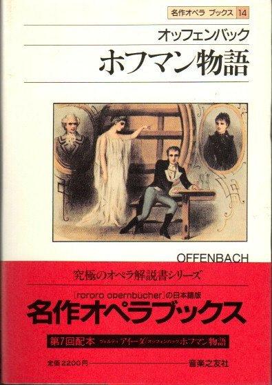 ホフマン物語 : オッフェンバック 名作オペラブックス14
