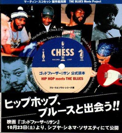 ゴッドファーザー&サン公式読本 hip hop meets the blues