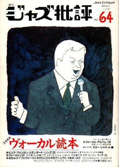 季刊ジャズ批評 No.64 ヴォーカル読本