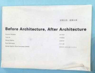 建築以前、建築以後