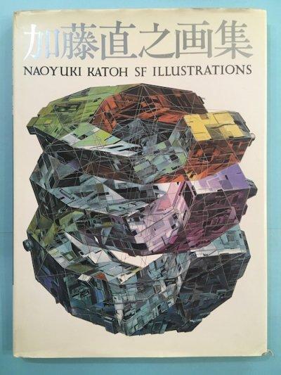 加藤直之画集 NAOYUKI KATOH SF ILLUSTRATIONS