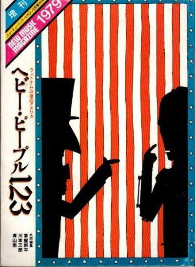 ヘビー・ピープル123 ヴェトナム以後のアメリカ ニューミュージック・マガジン3月増刊号