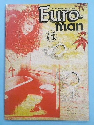 Euro man ユーロ・マン ULTRA WAVE MAGAZINE NO.5 1980年