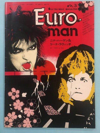 Euro man ユーロ・マン ULTRA WAVE MAGAZINE NO.3 1980年