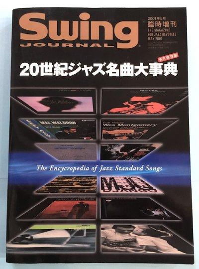 Swing JOURNAL 2001年5月 臨時増刊 20世紀ジャズ名曲大事典
