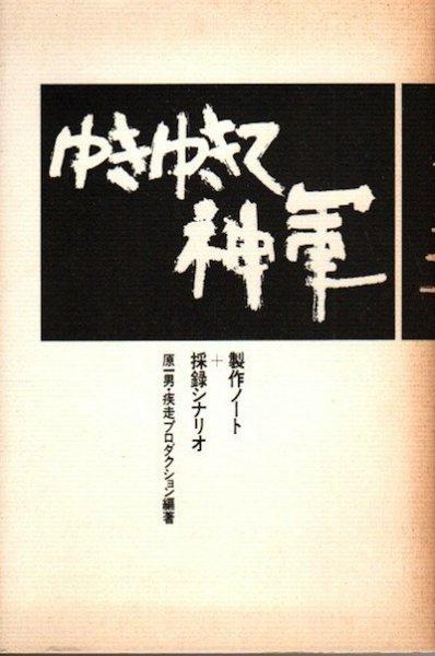 ゆきゆきて、神軍 製作ノート+採録シナリオ 原 一男・疾走プロダクション/編