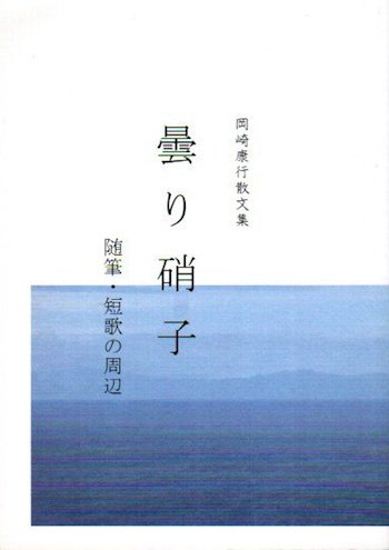 曇り硝子 岡崎康行散文集 随筆・短歌の周辺
