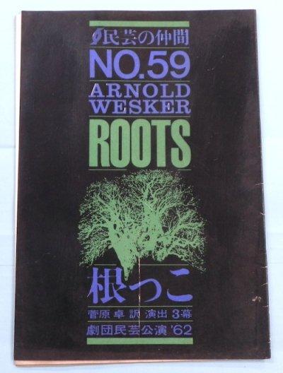 民芸の仲間 NO.59 根っこ 劇団民芸公演 1962年