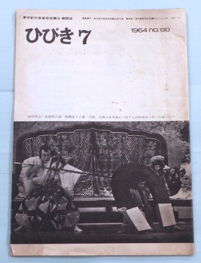 ひびき7 東京勤労者音楽協議会機関誌 1964 no.130